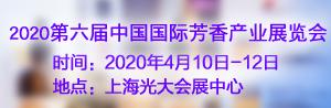2020第六届中国国际(上海)芳香产业展览会