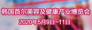 2020年韩国首尔美容及健康产业博览会