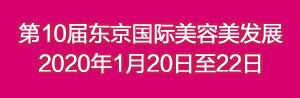2020年第10届东京国际美容美发展(东京美博会)