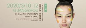 2020年第54届广州美博会