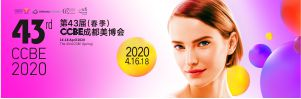 2020年CCBE成都美博会邀请函(春季成都美博会)