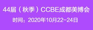 2020年第44届(秋季)CCBE成都美博会