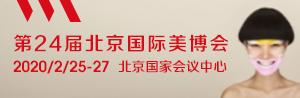 2020年第24届北京国际美博会(北京美博会)