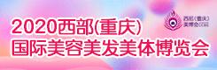 2020西部重庆国际美容美发美体博览会