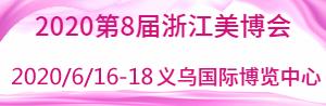 2020第8届浙江美博会(义乌美博会)