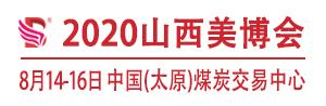 2020第21届中国(山西)国际美容美发美体化妆用品博览会