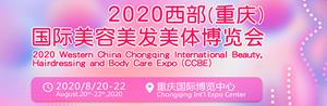 2020西部重庆美博会