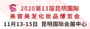 2020第13届昆明国际美容美发化妆用品博览会