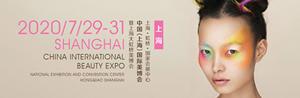 2020第55届上海大虹桥美博会CIBE7月29日-31日举行!