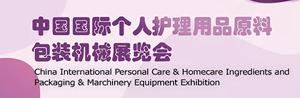 2021中国国际个人护理用品原料、包装机械展览会