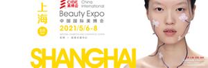 2021年CIBE中国(上海)国际美博会5月6日-8日