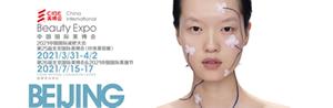 第25届北京国际美博会3月31-4月2日举办