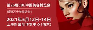 2021第26届CBE中国美容博览会5月12日-14日举办