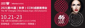 第46届CCBE成都美博会2021年10月21-23日举行!