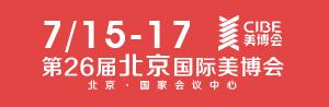 2021第26届北京国际美博会7月15-17日开幕!