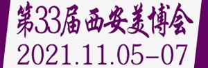 2021第33届(秋季)西安国际美博会