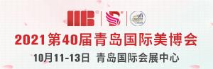 2021第40届青岛国际美博会