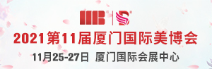 2021厦门国际美容美发化妆用品博览会